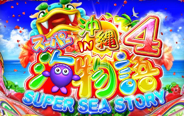 4 沖縄 物語 海 in