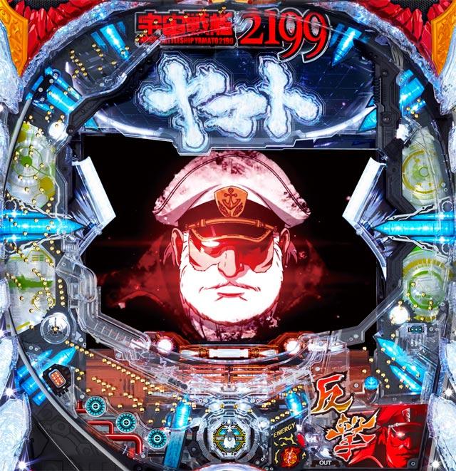 ぱちんこ宇宙戦艦ヤマト2199 219ver. 機種画像