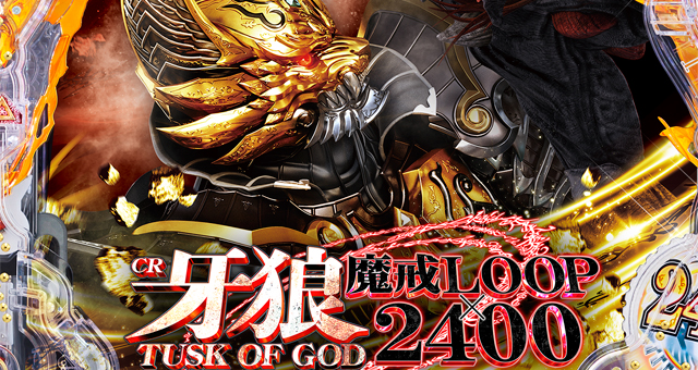 牙狼TUSK OF GOD XX 演出画像