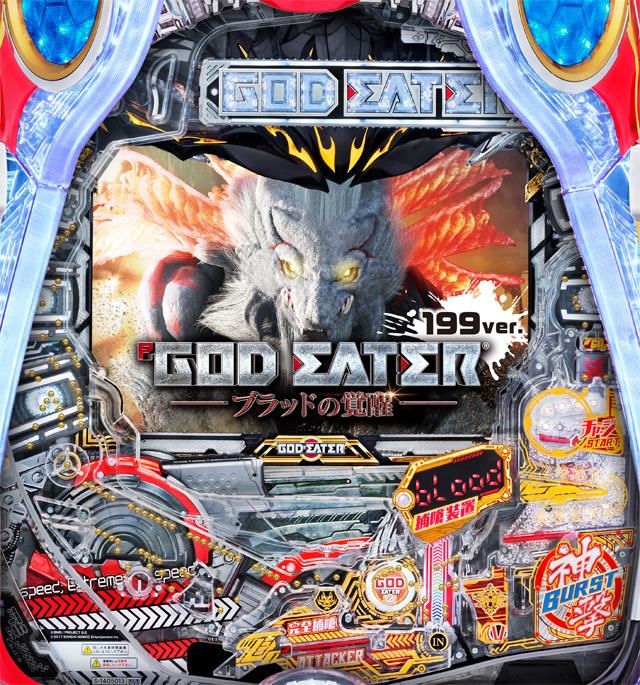 P GOD EATER-ブラッドの覚醒- MP 機種画像