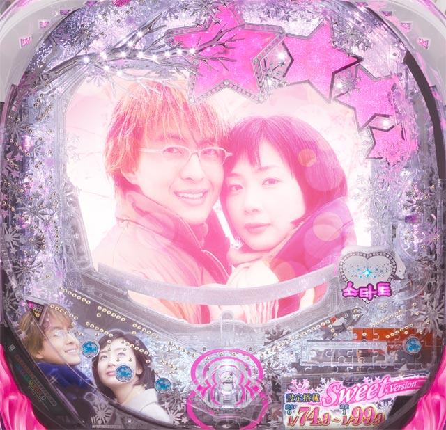 ぱちんこ 冬のソナタRemember Sweet Version 機種画像