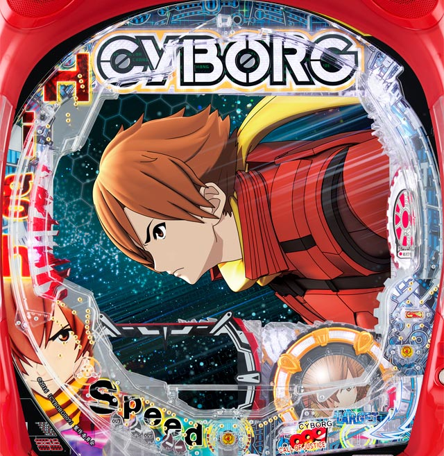 CYBORG009 CALL OF JUSTICE HI-SPEED EDITION 機種画像