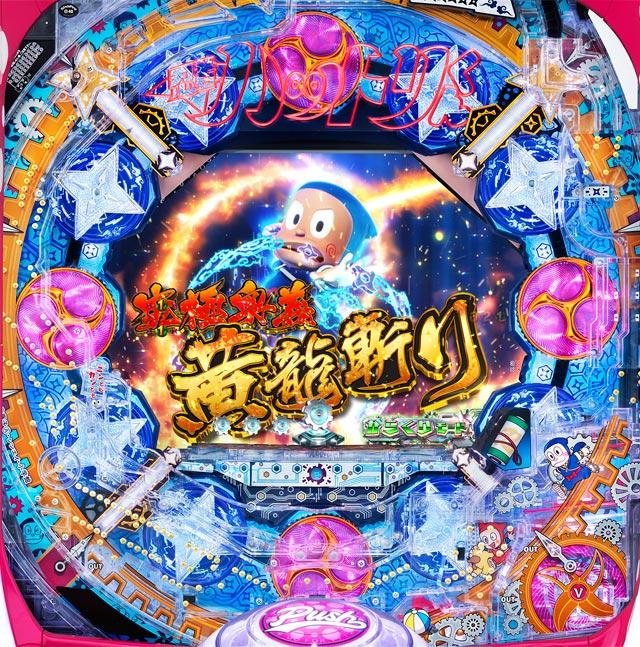 P忍者ハットリくん〜決戦!サイバーからくり城の巻〜 中忍ver. 機種画像