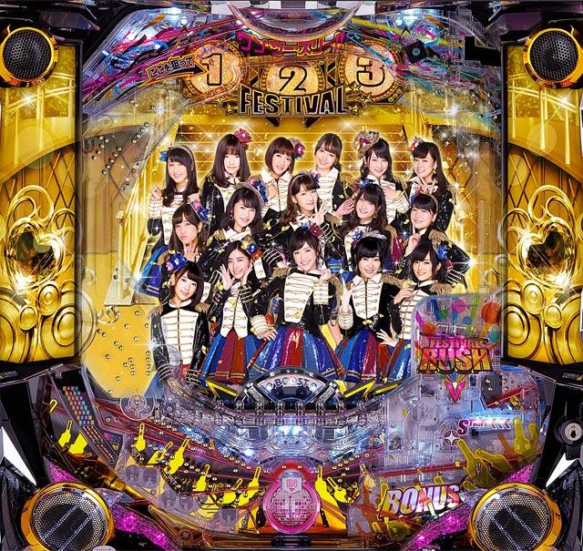 ぱちんこ AKB48 ワン・ツー・スリー!! フェスティバル 機種画像