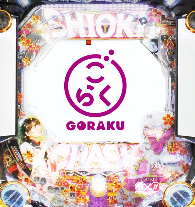 PAぱちんこ 新・必殺仕置人 TURBO GORAKU Version 機種画像