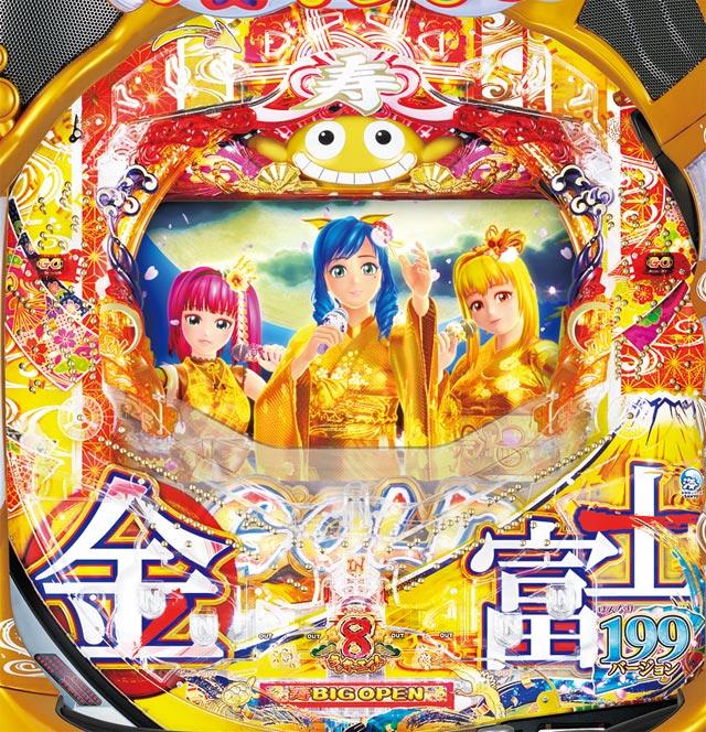 Pスーパー海物語IN JAPAN2金富士 はんなり199バージョン 機種画像