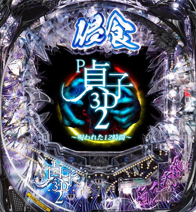 P貞子3D2〜呪われた12時間〜 機種画像