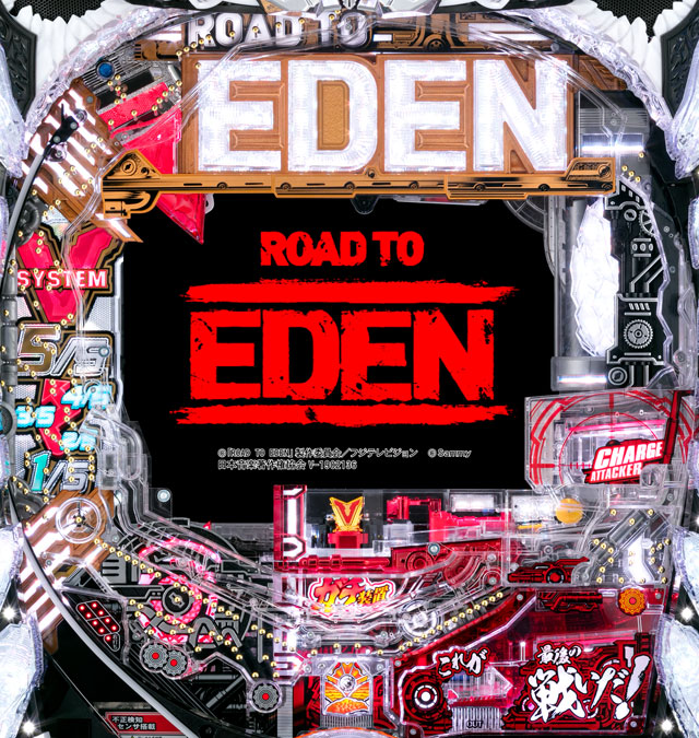 P ROAD TO EDEN 機種画像