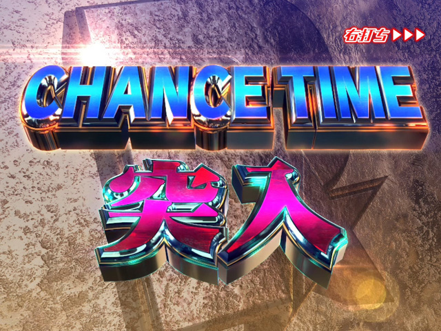 3.4.1 CHANCE TIME画像