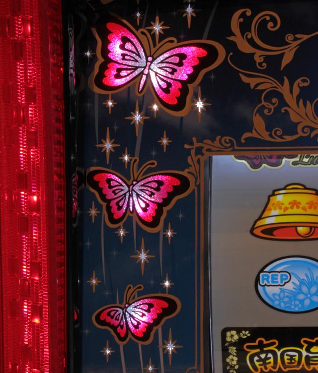南国 育ち 蝶々 ver