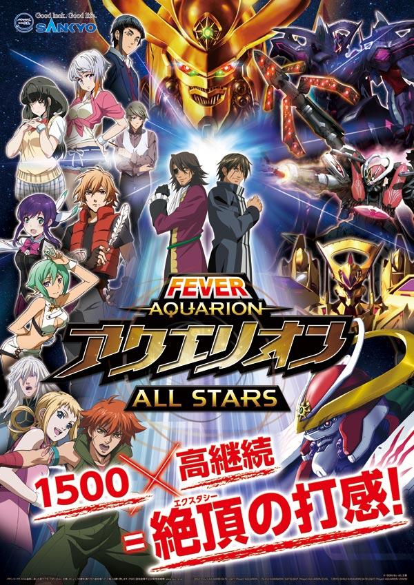 Stars アクエリオン 評価 all